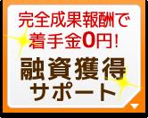 完全成果報酬で手数料0円!融資獲得サポート