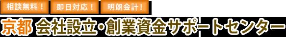 京都 会社設立・創業資金サポートセンター