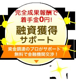 完全成果報酬で手数料0円 融資獲得サポート 資金調達のプロがサポート!無料で金融機関交渉