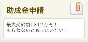 助成金申請 最大受給額1212万円!もらわないともったいない!